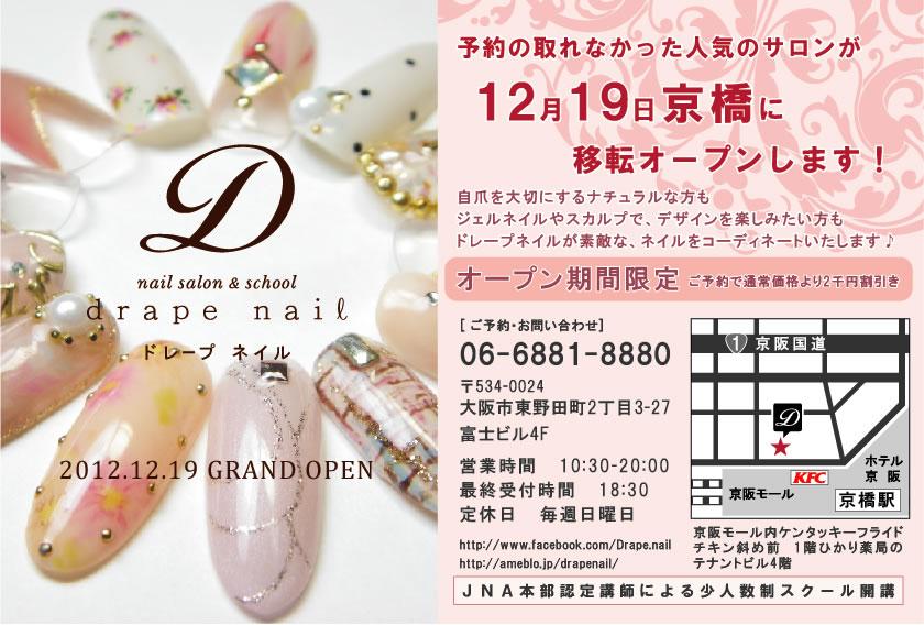 大阪京橋新規開店ネイルサロンオープン! 広告デザイン制作